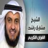 Quran Kareem - Mishary Rashid Al-Afassy