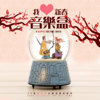 我愛新春音樂盒 (20首喜洋洋水晶音樂迎新年) - I Love Music Box