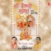 Maa Vaishno Gatha Vol 1