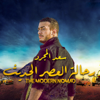 Saad Lamjarred - The Modern Nomad artwork