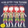 Festival Shirey Yeladim, Vol. 4 - Various Artists