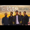 To Kyma - Melisses