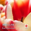 East Snowman - Candy Town
