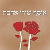 Singold Presents: Osef Shirey Ahava - Various Artists