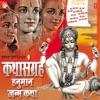 Katha Sangrah Hanuman Janam Katha