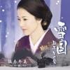 Yukiguni - Komako Sono Ai / Aoi Cho Ni Nare - EP ジャケット写真
