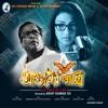 Aguner Pakhi (Original Motion Picture Soundtrack) - Single