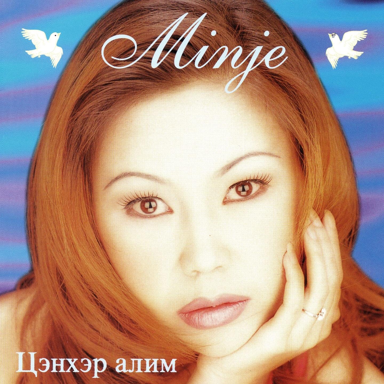 MP3 Songs Online:♫ Ганцаардал - Minje album Цэнхэр алим - EP. Pop,Music listen to music online free without downloading.