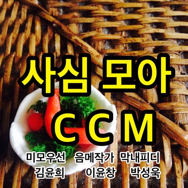 사심모아CCM