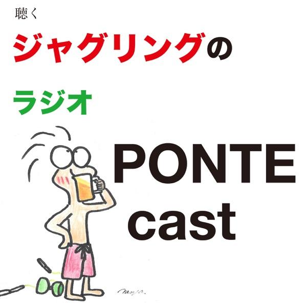 聴くジャグリングのラジオ:PONTE cast
