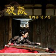 초담 가야금 민요집 - Baek Mi-Gyeong - Baek Mi-Gyeong