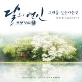 Forgetting You - Davichi