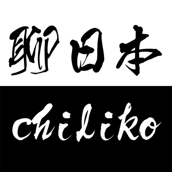 chiliko