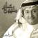 Malyoun Aam - Abdul Majeed Abdullah