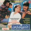 Yegire Paavuramaa Original Motion Picture Soundtrack