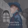 Quiet Rain ~Monochrome World~ - Single - Yuichiro Tsuru