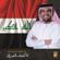 Kollona Al Iraq - Hussain Al Jassmi