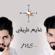 Dayea Tareeqi - Mohamed Al Shehhi