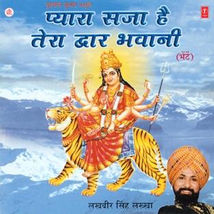 Pyara Saja Hai Tera Dwar Bhawani – Lakhbir Singh Lakkha