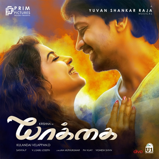 remo tamil film songs download