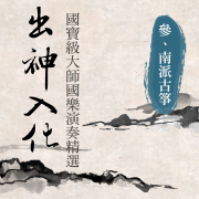 Best of Chinese Traditional Musical, Vol. 3 (Guzheng Instrumental) - Noble Band - Noble Band