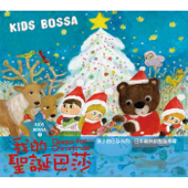 孩子的巴莎5: 我的聖誕巴莎