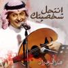 Abdul Majeed Abdullah - Antehel Shakhseytak artwork