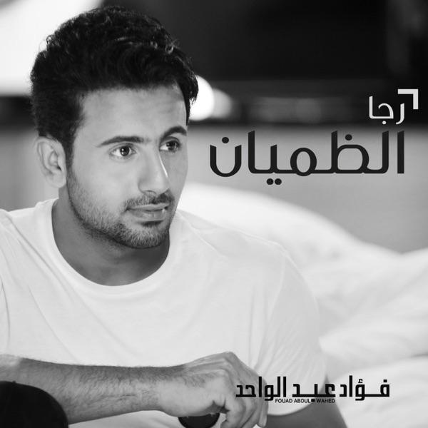 رجا الظميان - Single