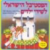Festival Shirey Yeladim, Vol. 13 - Various Artists