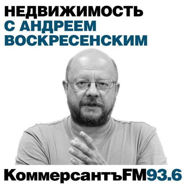 Недвижимость с Андреем Воскресенским