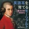 Mozart for English Communication