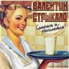 Наше лето - Валентин Стрыкало mp3