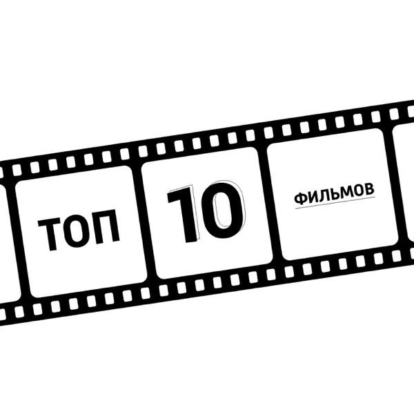 ТОП-10 фильмов