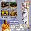 Barah Jyotirling Ki Amar Katha Vol 1