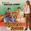 Subbarajugari Kutumbam Original Motion Picture Soundtrack
