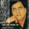 Tum Toh Nahin Ho
