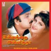 Ullathai Allithaa Original Motion Picture Soundtrack EP