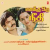 Ena Enakkoru Needhi Original Motion Picture Soundtrack EP