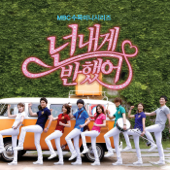 넌 내게 반했어 Heartstrings (Original Television Soundtrack), Pt. 2 - 별 Star