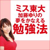 ミス東大 加藤ゆりの夢をかなえる勉強法