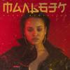 Гипнозы feat Сюзанна - Мальбэк mp3