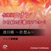 渡月橋 ~君 想ふ~ 名探偵コナン から紅の恋歌(ラブレター)主題歌(バック演奏編)