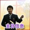 「新加坡基督生命堂」的主日信息 (音频)