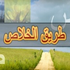 VoiceTV Arabic: Way to Salvation - الإنقاذ podcast