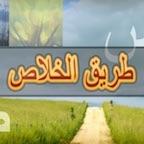 VoiceTV Arabic: Way to Salvation - الإنقاذ