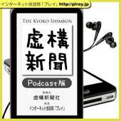 虚構新聞ニュース - plray.jp/虚構新聞社