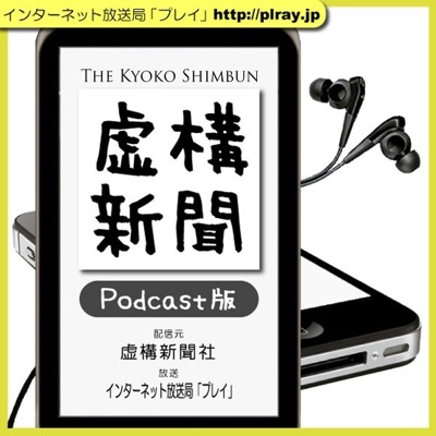 虚構新聞ニュース:plray.jp/虚構新聞社