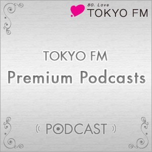 TOKYO FM Premium Podcasts
