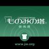 JW: 「ものみの塔」 (研究用) (wJ EPUB)