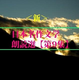 <新>日本名作文学朗読選(9) 堀辰雄 横光利一 teabreak編